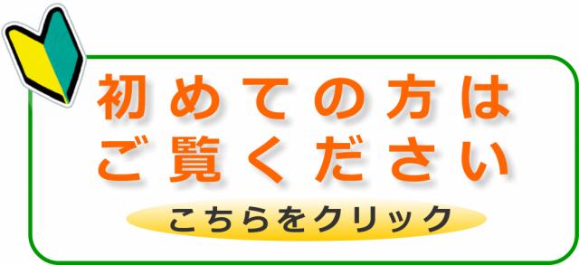 初めての方はご覧くださいの画像。千葉県柏市で整体院をお探しなら宮田カイロプラクティック!
