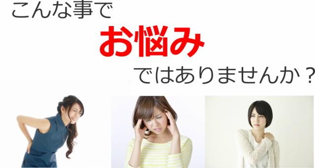 こんな事でお悩みではありませんか?画像。千葉県柏市で整体院をお探しなら宮田カイロプラクティック!
