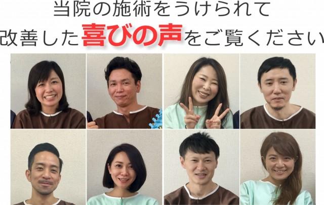 たくさんの喜びの声をいただいております 画像。千葉県柏市で整体院をお探しなら宮田カイロプラクティックにお任せ下さい!
