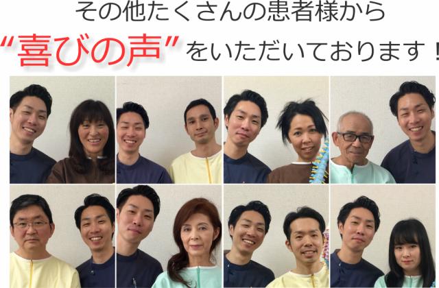 その他患者様の声 画像。千葉県柏市で整体院をお探しなら宮田カイロプラクティック!
