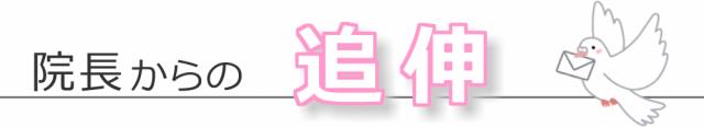 院長からの追伸画像。千葉県柏市で整体院をお探しなら宮田カイロプラクティック!