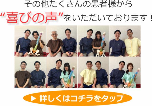 その他たくさんの患者様の声 画像。千葉県柏市で整体院をお探しなら宮田カイロプラクティックにお任せ下さい!