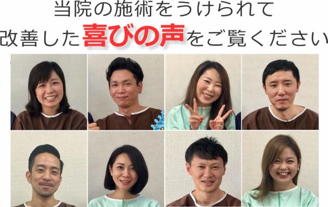 当院の施術をうけられて改善した喜びの声。千葉県柏市で整体院をお探しなら宮田カイロプラクティック!