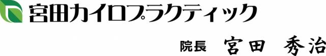 宮田カイロプラクティック院長宮田秀治画像。千葉県柏市で整体院をお探しなら宮田カイロプラクティック!