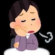 疲れている人の画像