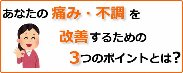 あなたの痛み・不調の原因を改善する3つのポイントとは?千葉県柏市で整体院をお探しなら宮田カイロプラクティック!